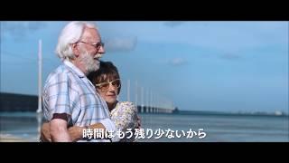 映画「ロング,ロングバケーション」が1月26日に公開。 人生の旅に終り...