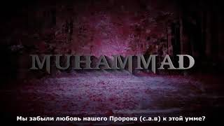 Любовь пророка Мухаммада к умме thumbnail