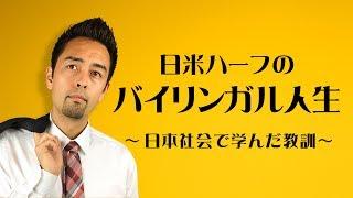 「バイリンガル人生」シリーズ第6弾。日本での交換留学を経験したことで...
