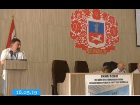 ТРК ВіККА: Після сварки в міськраді черкаський мер закрив засідання, що й не почалося