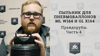 Pneumocylinders uchun Boot W164 va GL X164 ML. Pravdoruba. Part 4