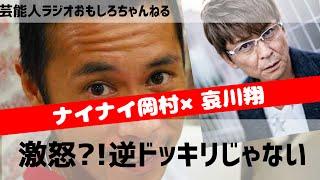 芸能人ラジオ おもしろチャンネル ナインティナイン岡村隆史、哀川翔を...