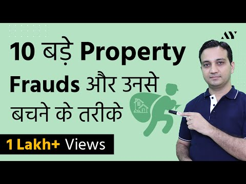 Property Frauds & Real Estate Scams In India - Hindi
