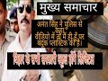 Latest News Bihar bihar mukh samachar digital bihar ab se