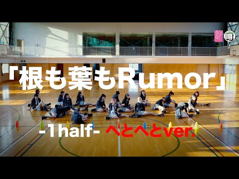 【Dance Practice】AKB48「根も葉もRumor」 -1half- へとへとver.