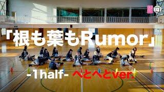【Dance Practice】AKB48「根も葉もRumor -1half- へとへとver.」