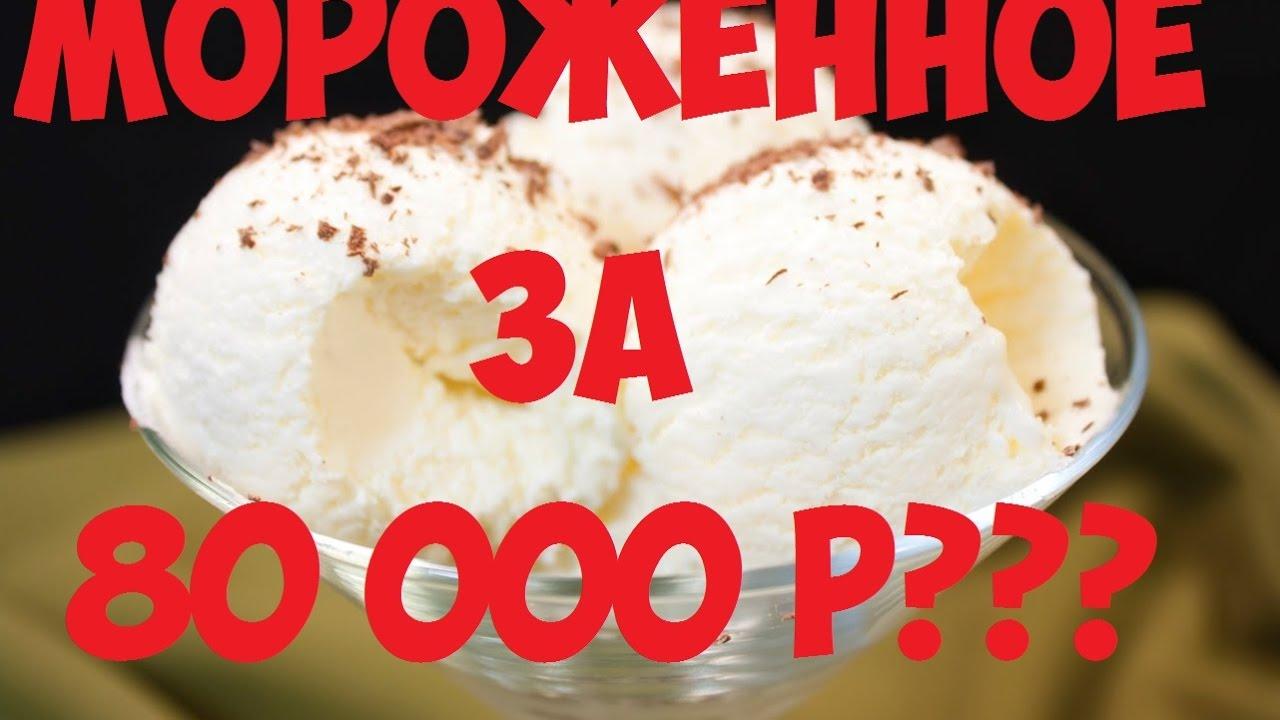 КУПИЛ МОРОЖЕННОЕ ЗА 8 000 РУБЛЕЙ,МАЖОРЫ ЖИРУЮТ