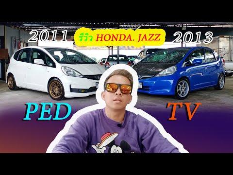 รีวิว HONDA JAZZ GE 2011 Vs 2013 ราคาโดนๆ ฝากกดไลด์กดแชร์เป็นกำลังใจด้วยนะคับ