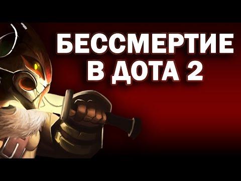 видео: БЕССМЕРТИЕ НА juggernaut В ДОТА 2