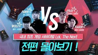 LoL THE NEXT | Ep.01~06 몰아보기 - 리그 오브 레전드