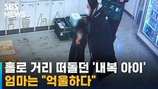 """홀로 거리 떠돌던 '내복 아이'…엄마는 """"억울하다"""" / SBS"""