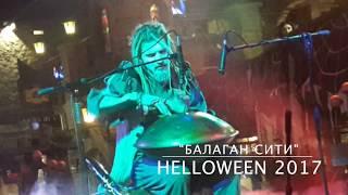 """""""Этнодрайв"""" feat  Aleksandr Nichi   Helloween 2017 Балаган Сити"""