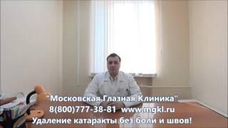 Ланостерол - глазные капли при катаракте(Врач офтальмолог Покровский Дмитрий Федрович рассказывает о препарате