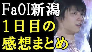 【羽生結弦】FaOI新潟1日目の感想まとめ!「1番上を指差し、見えてるよと言ってくれているように感じました」#yuzuruhanyu 羽生結弦 検索動画 8