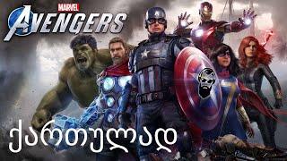 Marvel's Avengers BETA PS4 ქართულად