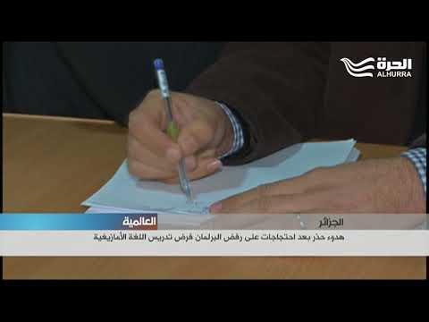 هدوء حذر في الجزائر بعد احتجاجات على رفض البرلمان فرض تدريس اللغة الأمازيغية  - نشر قبل 11 ساعة