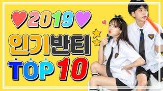 [더반티] 2019 상반기 인기반티 TOP /인기반티,…
