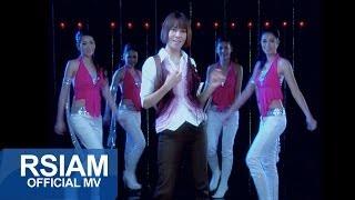 ธนาคารน้ำตา : จินตหรา พูนลาภ อาร์ สยาม [Official MV]