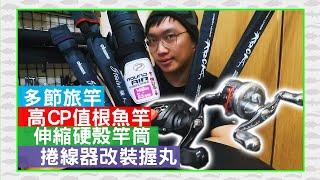 隊長的好物推薦EP7 OKUMA多節旅竿/GOMEXUS改裝握丸/ROCK2代根魚竿/PROX伸縮硬殼竿筒