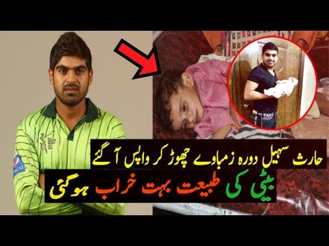 Pakistan Vs Zimbabwe ODI Series ||Haris Sohail Return Pakistan From Zim Because His Daughter Is ill