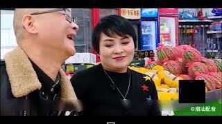 Publication Date: 2019-05-03 | Video Title: 潮阳话配音 我叫刘安