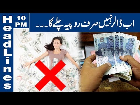 No To Dollar, PKR In The Game - Watch Now