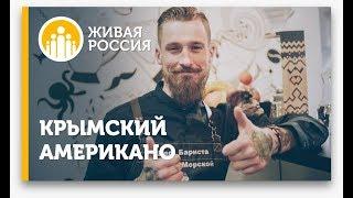 Живая Россия - Крымский американо