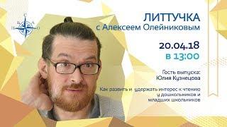 Лит-тучка №18. Юлия Кузнецова. Интерес к чтению у детей. thumbnail