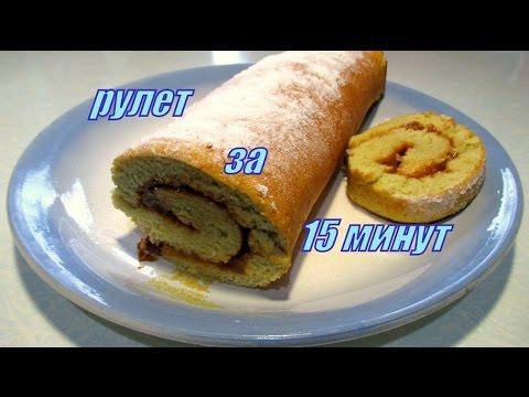 Рулет к чаю за 15 минут. Roll for tea in 15 minutes.