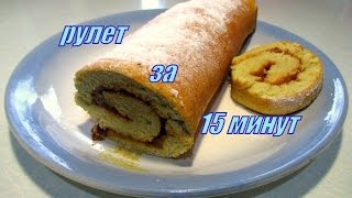 Рулет к чаю за 15 минут. Roll for tea in 15 minutes.