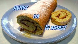 рулет за 15 минут ингредиенты 2 яйца 1 ст сахара без йогурта