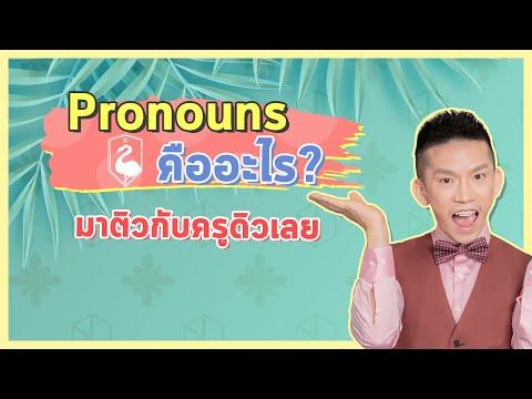 ติว TOEIC : Pronoun คืออะไร? เทคนิคการใช้โดยครูดิว