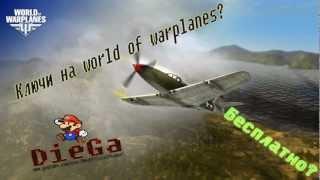Ключи на World Of Warplanes