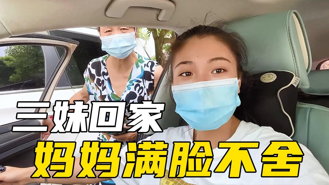 三妹独自驱车回家,留妈妈一个人在医院,两头奔波妈妈看着好心酸【湘西石三妹】