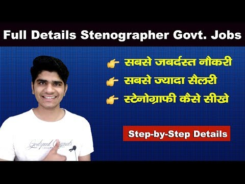 Stenographer Government Jobs | Biggest Opportunities | How To Learn Stenography | Must Apply