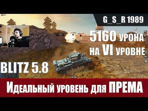 WoT Blitz - Идеальный уровень премиум танка и Cromwell B - World of Tanks Blitz (WoTB) thumbnail