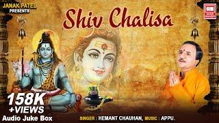 Shiv Chalisa I Jay Girjapati Din Dayal I Hemant Chauhan I Devotional I Shiv Bhajan I Soor Mandir