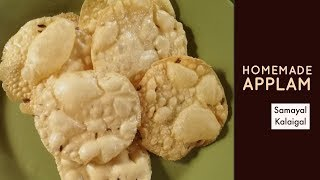 Homemade Appalam in tamil | Ulundhu Appalam | How to make pappad at home | With English subtitle
