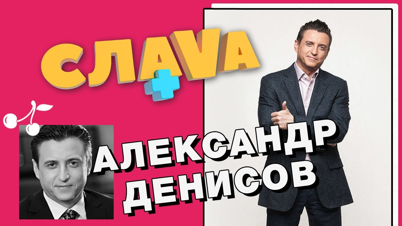 АЛЕКСАНДР ДЕНИСОВ: Ринат Ахметов, канал Футбол, ФК Шахтер | CЛАВА+