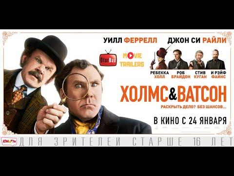 Холмс & Ватсон / Holmes & Watson — Русский трейлер 2019