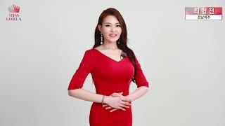 21 전남제주 최형전  2019 미스코리아자기소개