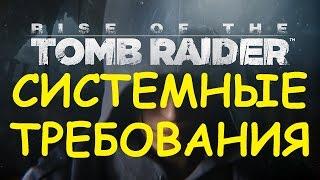 Системные Требования Rise of the Tomb Raider
