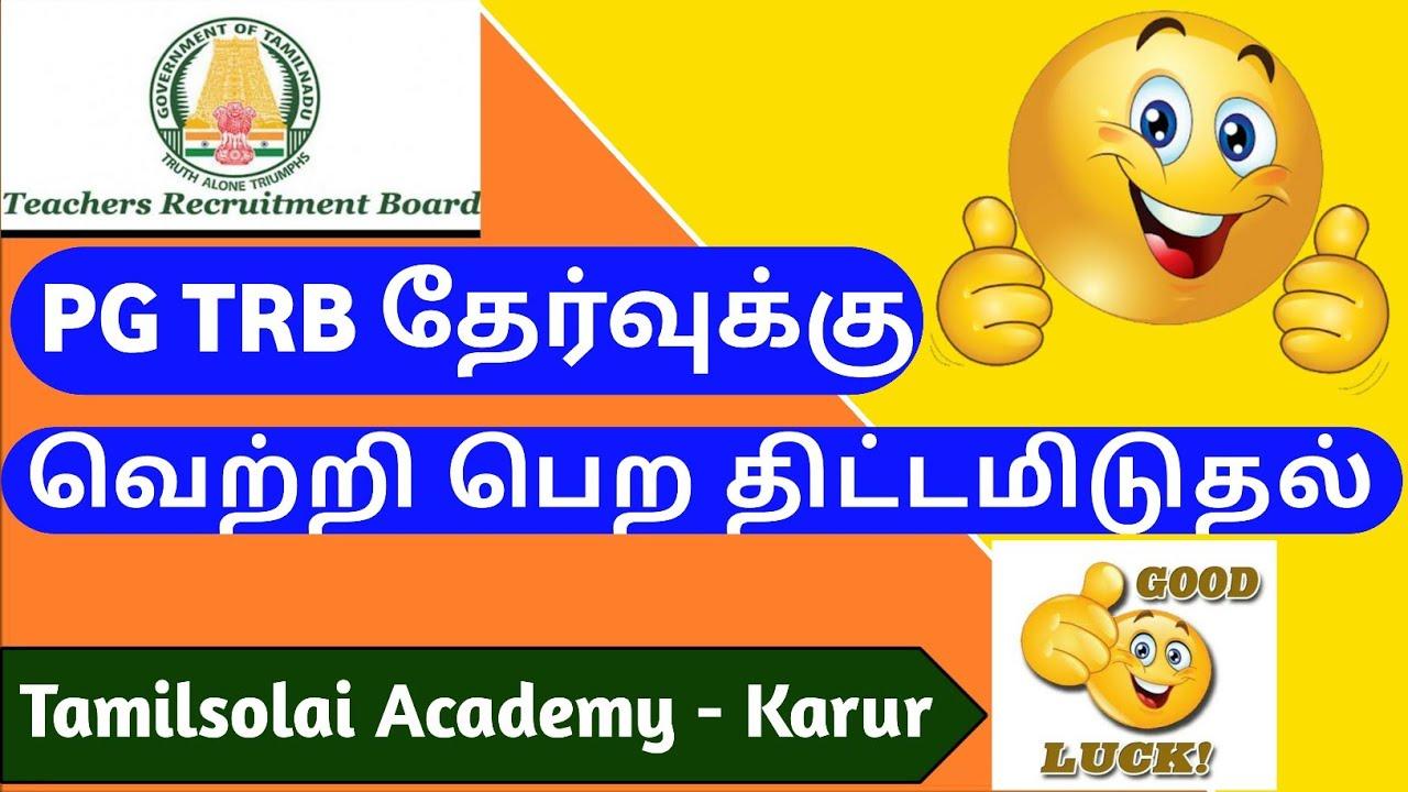 PG TRB Exam 2020-2021|Study Plan for PG TRB|PG TRB STUDY PLANNER|How to Prepare_TRB Exams|Tamilsolai