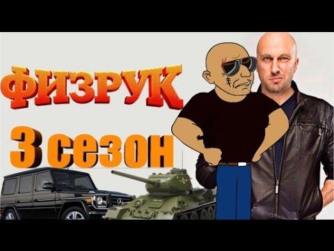 Физрук 3 сезон. 3 серия. Шутки Нагиева от 365 Анекдотов.