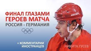 ФИНАЛ ГЛАЗАМИ ГЕРОЕВ МАТЧА - РОССИЯ : ГЕРМАНИЯ. + Комментарии иностранцев