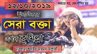 Download lagu ইউট উব র স র বক ত এখন ক ম ল ল ম ওল ন শ য ইব আহমদ আশ র ফ Shoaib Ahmed Ashrafi Bangla Waz MP3