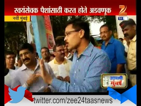 Navi Mumbai | Municipal Commissioner To All Worker Taking Money For Ganpati Visarjan