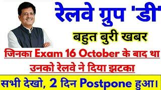 रेलवे ग्रुप डी में बड़ी Update आयी 16 October के बाद वालों का Exam हुआ Postpone,जल्दी देखो