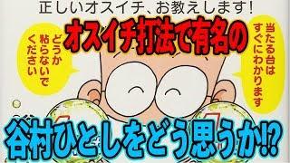 動画の詳細♢ 今回の動画でお話しする内容は以下の通りです。 1.谷村ひとしさんはどういった方なのか 2.今現在何をしているのか 3.生涯収支8,0...
