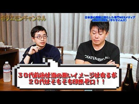 堀江貴文のQ&Aホリエモンが見る日本酒の可能性とは〜vol1172〜